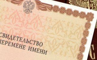 Государственная регистрация перемены имени (документы, заявление)