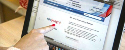 Инструкция заполнения заявления о регистрации брака на сайте Госуслуги