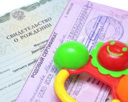 Документы для государственной регистрации рождения ребенка